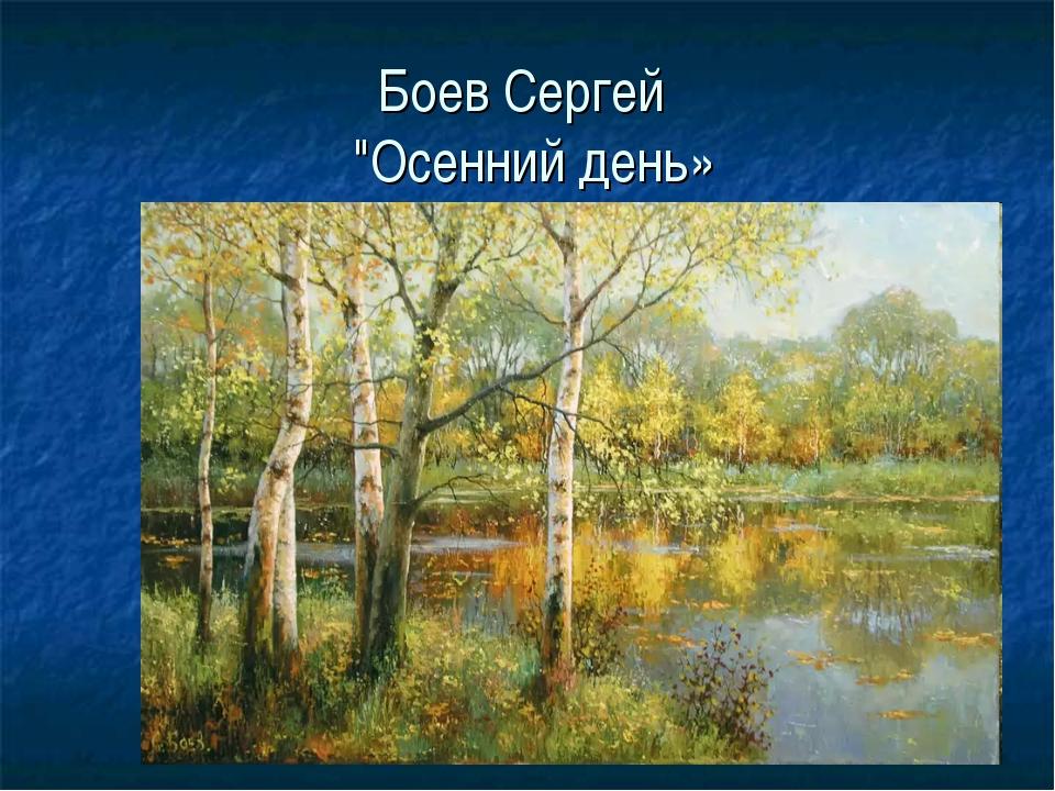 """Боев Сергей """"Осенний день»"""