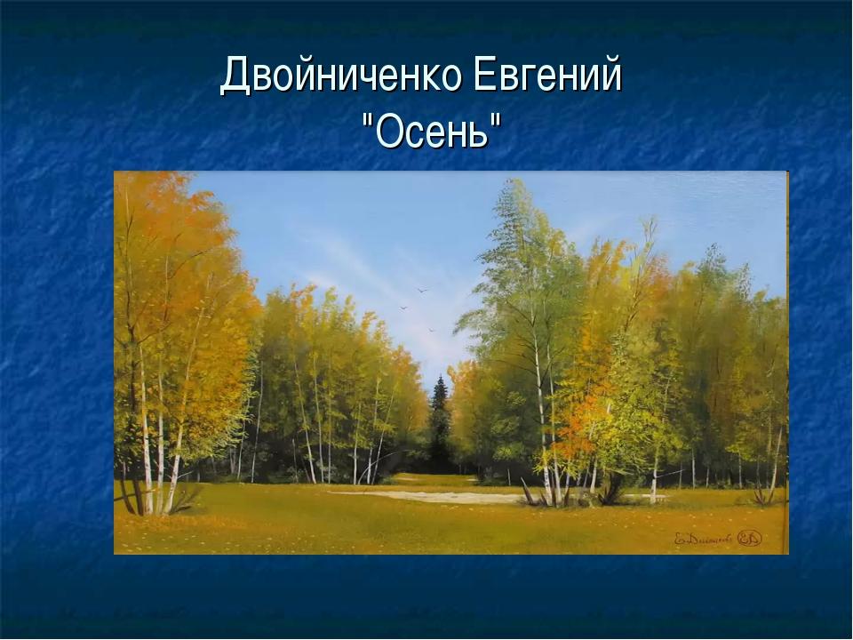 "Двойниченко Евгений ""Осень"""