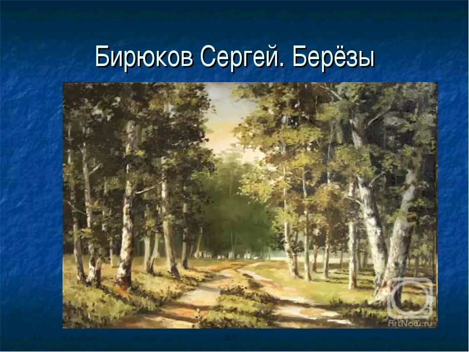 Бирюков Сергей. Берёзы