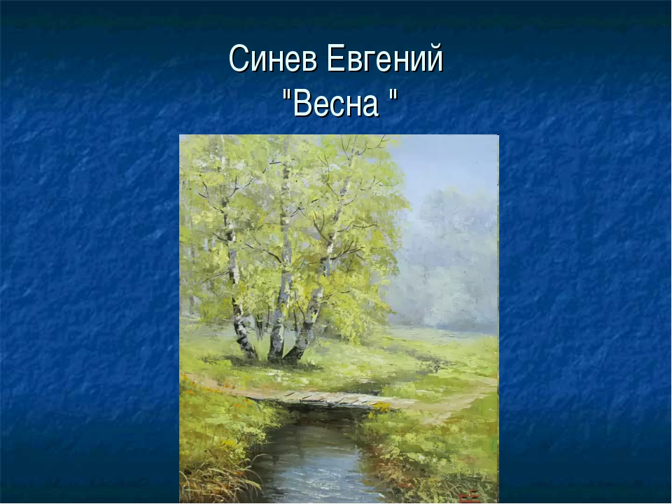"Синев Евгений ""Весна """