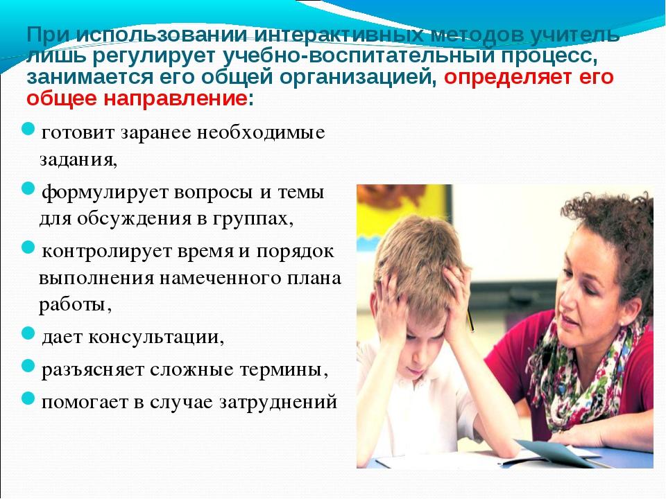 готовит заранее необходимые задания, формулирует вопросы и темы для обсуждени...