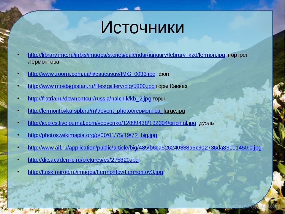 Источники http://library.ime.ru/jirbis/images/stories/calendar/january/febrar...