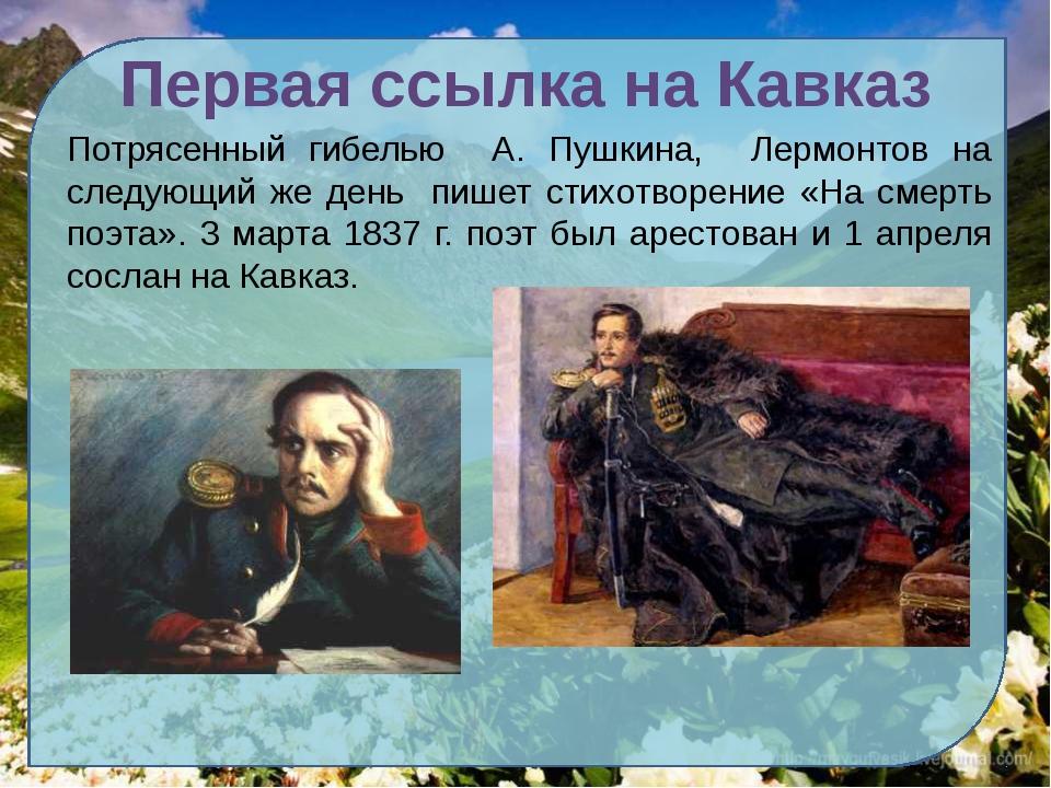 Первая ссылка на Кавказ Потрясенный гибелью А. Пушкина, Лермонтов на следующи...