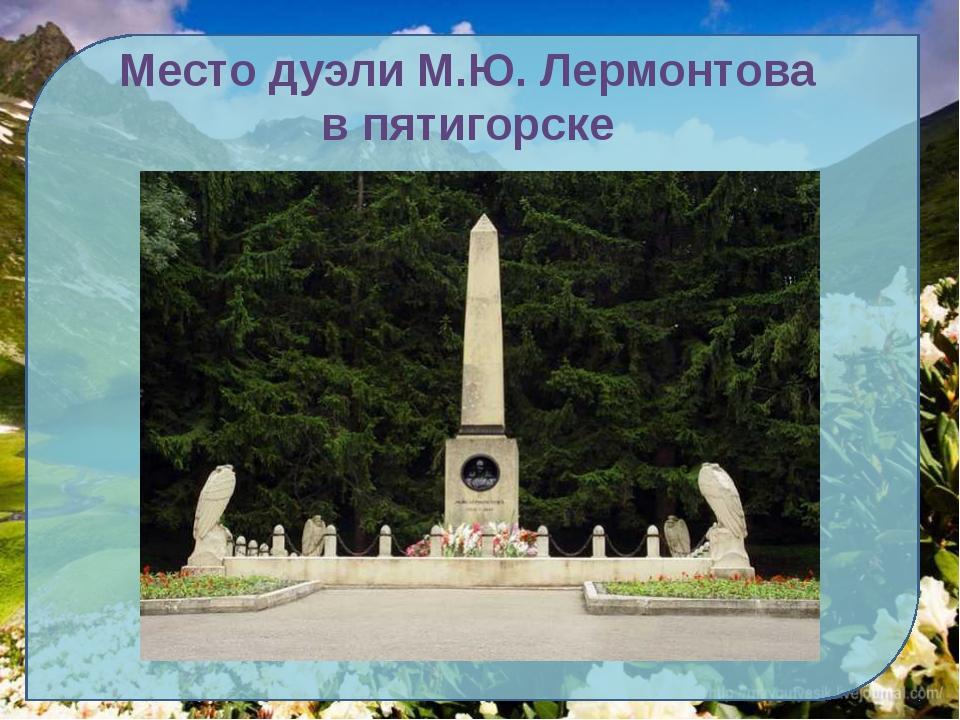 Место дуэли М.Ю. Лермонтова в пятигорске