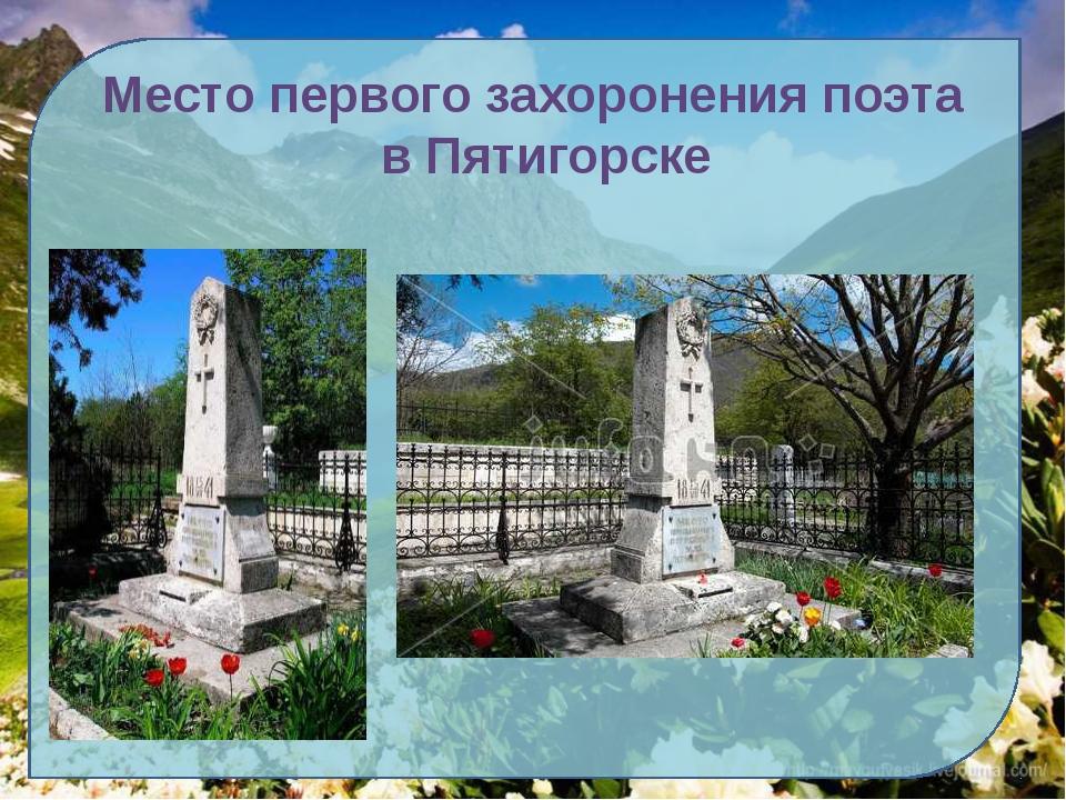 Место первого захоронения поэта в Пятигорске