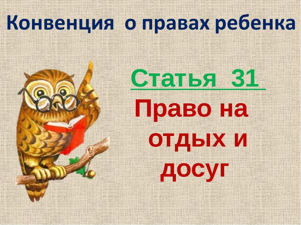 Статья 31 Право на отдых и досуг
