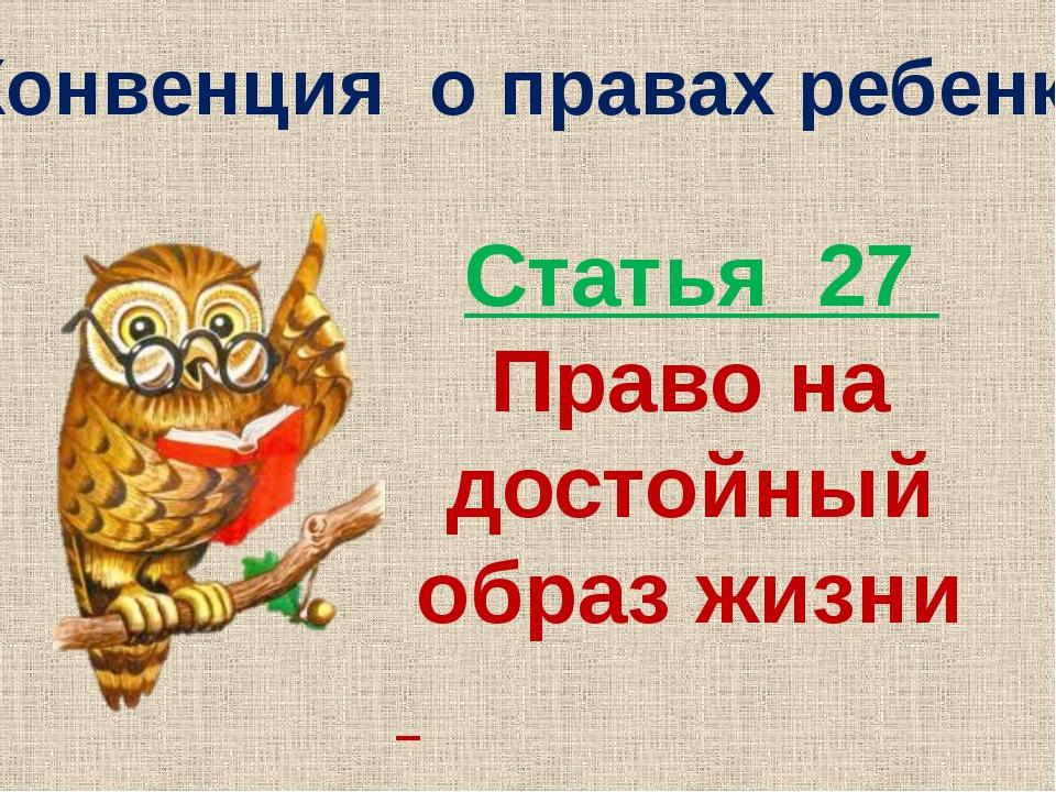 Конвенция о правах ребенка Статья 27 Право на достойный образ жизни