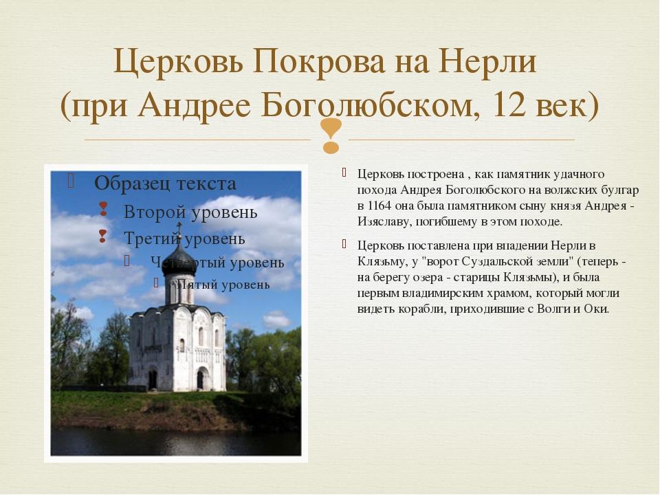 Церковь Покрова на Нерли (при Андрее Боголюбском, 12 век) Церковь построена ,...