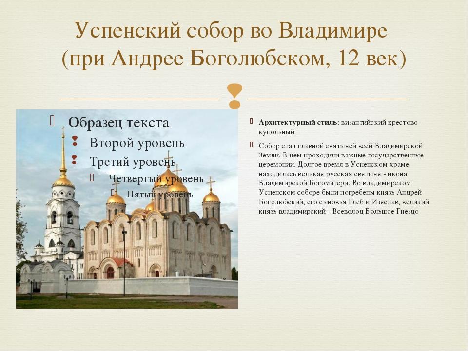 Успенский собор во Владимире (при Андрее Боголюбском, 12 век) Архитектурный с...