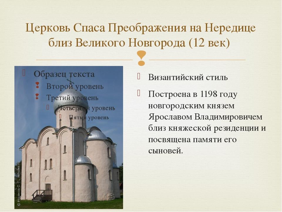 Церковь Спаса Преображения на Нередице близ Великого Новгорода (12 век) Визан...