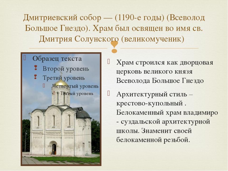 Дмитриевский собор — (1190-е годы) (Всеволод Большое Гнездо). Храм был освяще...
