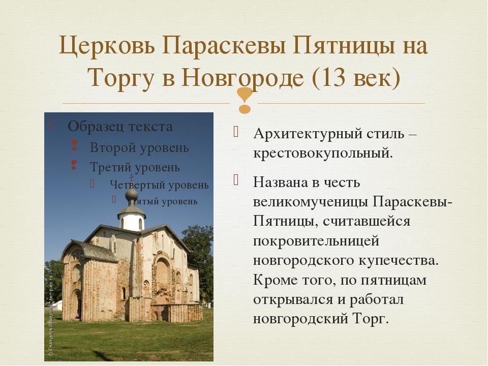 Церковь Параскевы Пятницы на Торгу в Новгороде (13 век) Архитектурный стиль –...