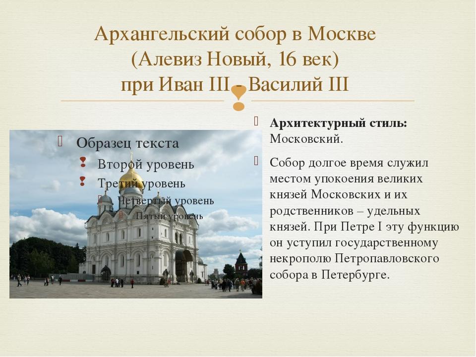 Архангельский собор в Москве (Алевиз Новый, 16 век) при Иван III - Василий II...