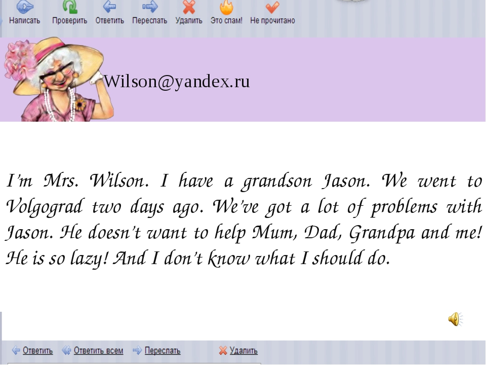 Wilson@yandex.ru I'm Mrs. Wilson. I have a grandson Jason. We went to Volgog