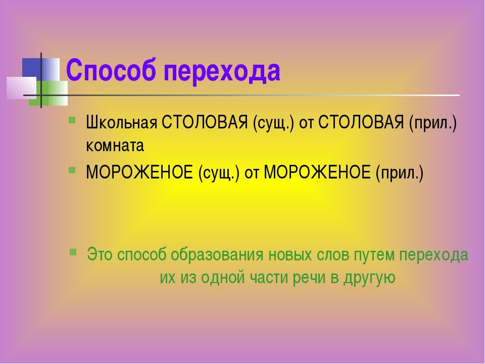 Способ перехода Школьная СТОЛОВАЯ (сущ.) от СТОЛОВАЯ (прил.) комната МОРОЖЕНО...