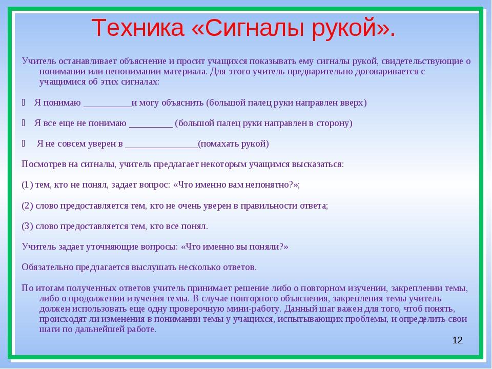 * Техника «Сигналы рукой». Учитель останавливает объяснение и просит учащихся...