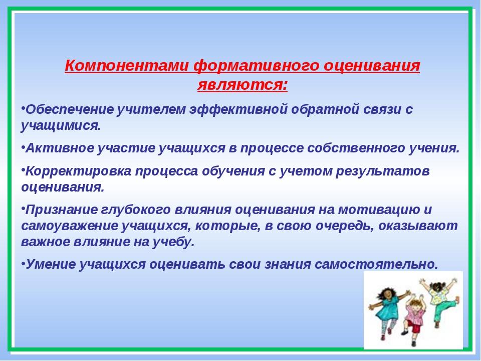 * Компонентами формативного оценивания являются: Обеспечение учителем эффекти...