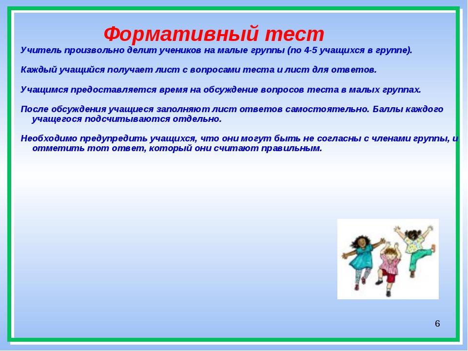 * Учитель произвольно делит учеников на малые группы (по 4-5 учащихся в групп...