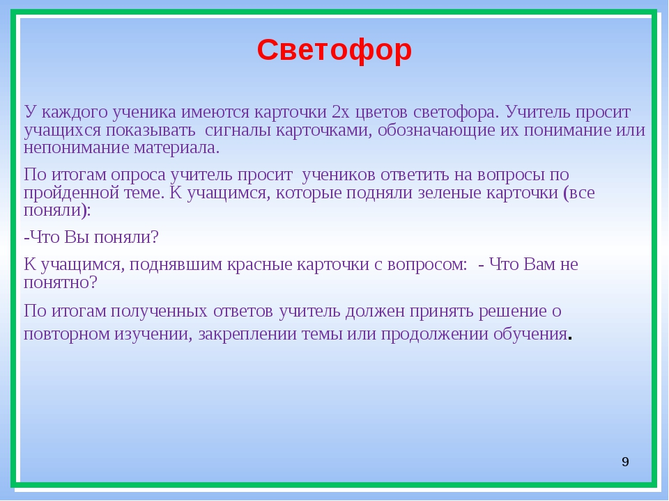* Светофор У каждого ученика имеются карточки 2х цветов светофора. Учитель пр...