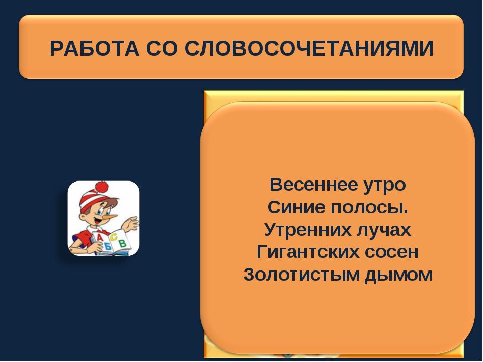 Весенн(ий) утро Син(ий) полосы Утренн(ий) лучах Гигантск(ий) сосен Золотист(...