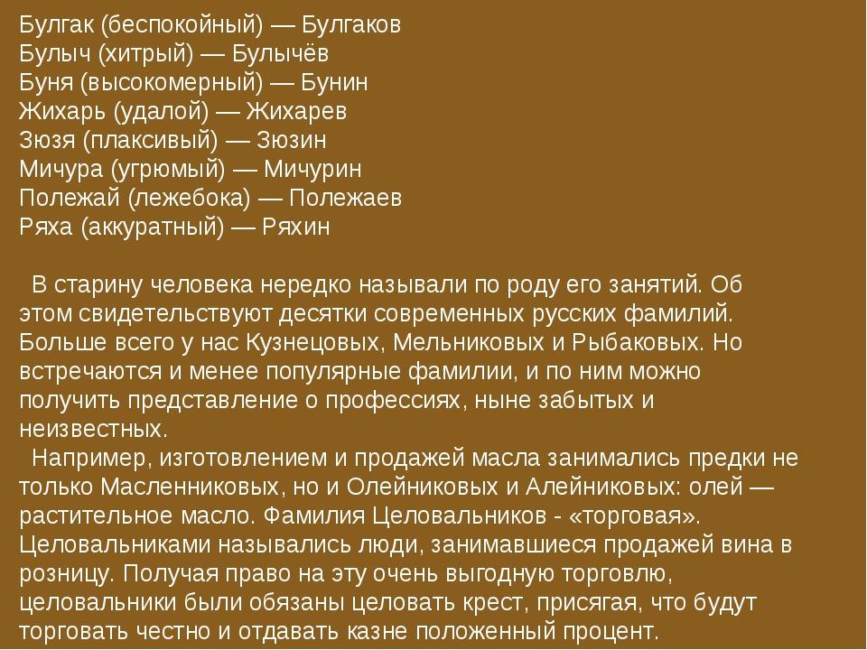 Булгак (беспокойный) — Булгаков Булыч (хитрый) — Булычёв Буня (высокомерный)...
