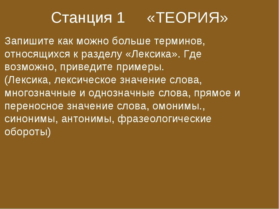 Станция 1 «ТЕОРИЯ» Запишите как можно больше терминов, относящихся к разделу...