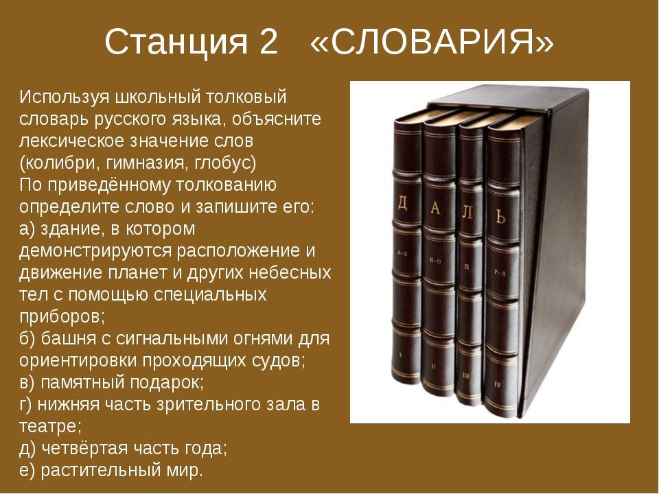 Станция 2 «СЛОВАРИЯ» Используя школьный толковый словарь русского языка, объя...