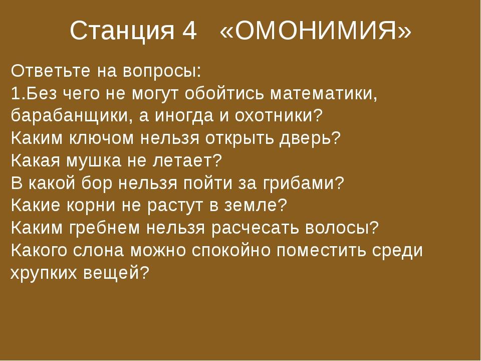 Станция 4 «ОМОНИМИЯ» Ответьте на вопросы: 1.Без чего не могут обойтись матема...