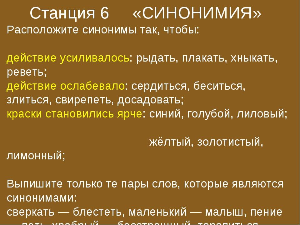 Станция 6 «СИНОНИМИЯ»  Расположите синонимы так, чтобы:  действие усиливало...