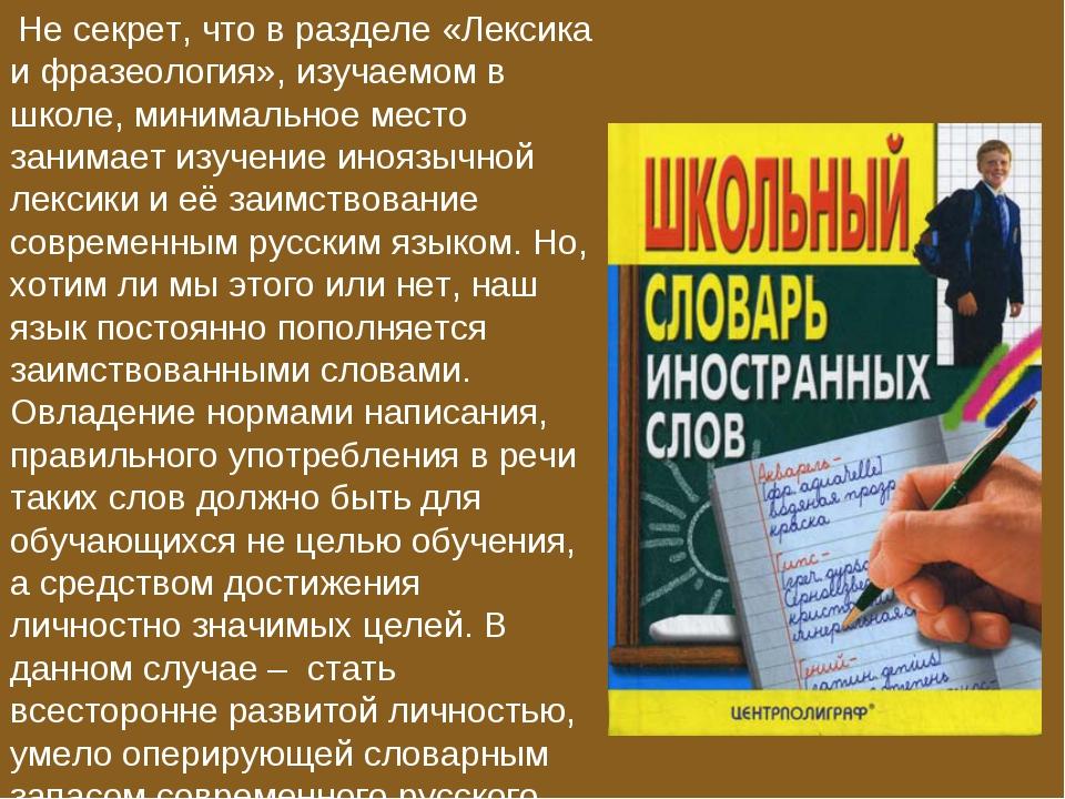 Не секрет, что в разделе «Лексика и фразеология», изучаемом в школе, минимал...