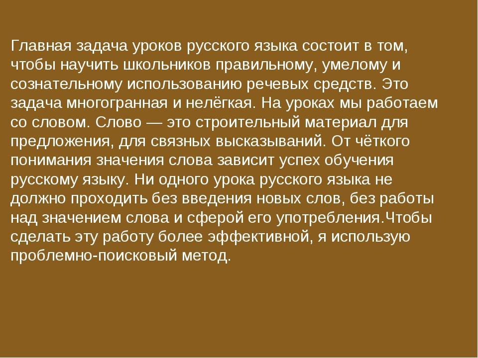 Главная задача уроков русского языка состоит в том, чтобы научить школьников...