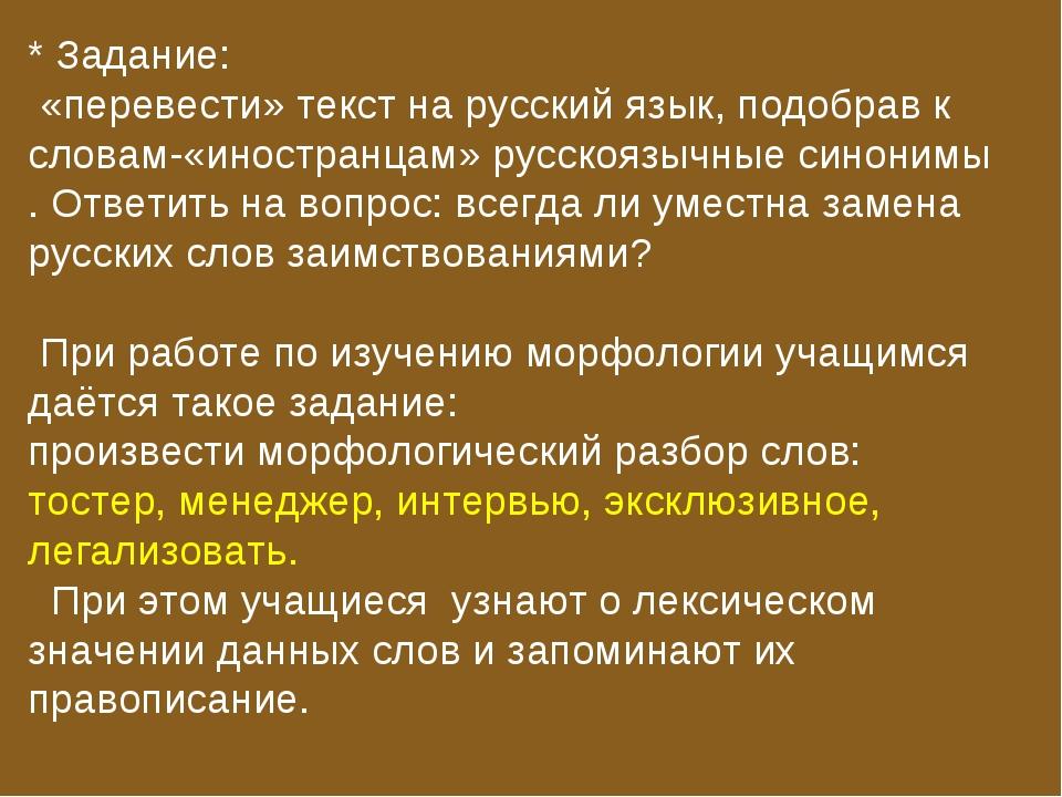 * Задание: «перевести» текст на русский язык, подобрав к словам-«иностранцам»...