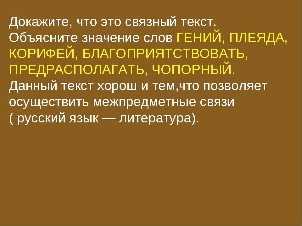 Докажите, что это связный текст. Объясните значение слов ГЕНИЙ, ПЛЕЯДА, КОРИФ...