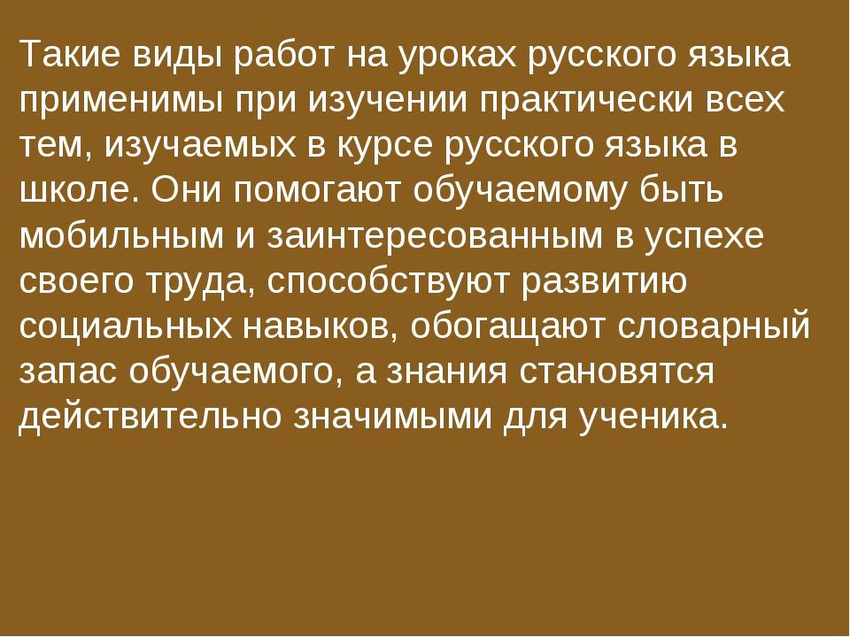 Такие виды работ на уроках русского языка применимы при изучении практически...
