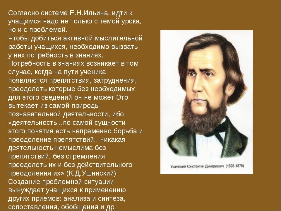 Согласно системе Е.Н.Ильина, идти к учащимся надо не только с темой урока, но...
