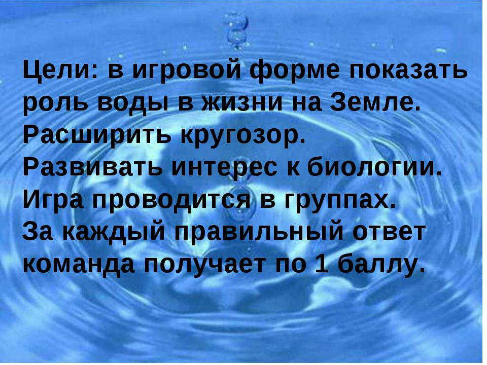Цели: в игровой форме показать роль воды в жизни на Земле. Расширить кругозо...