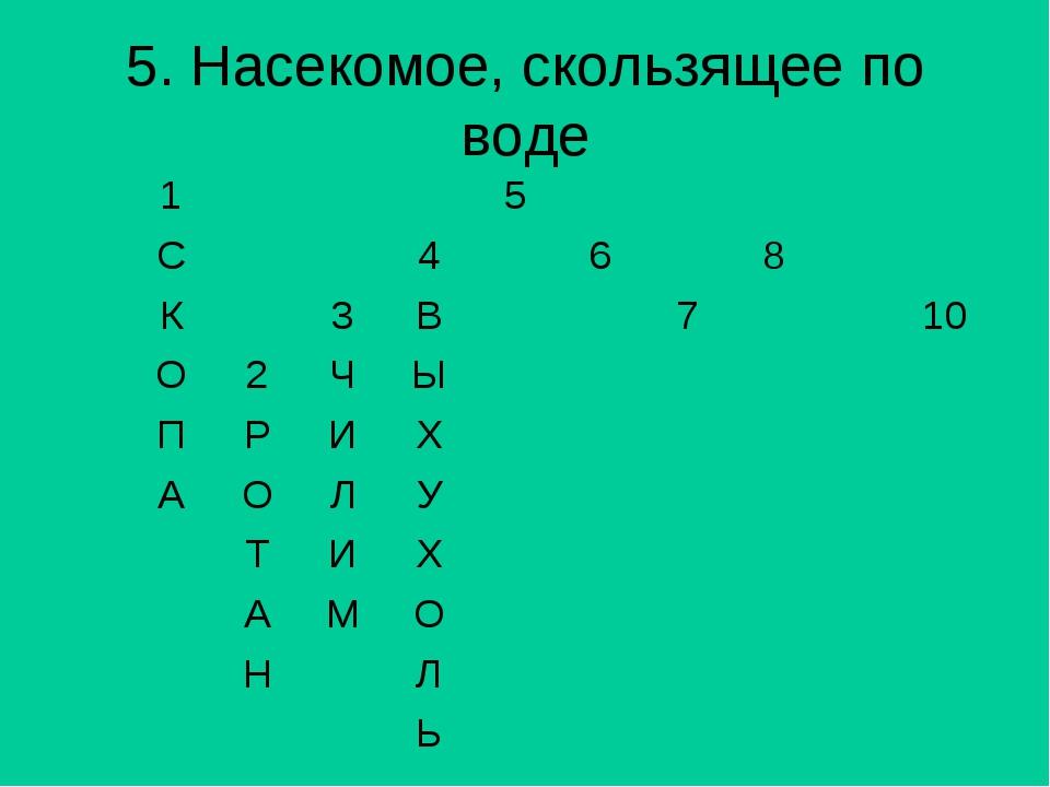 5. Насекомое, скользящее по воде  15 С468 К3В...