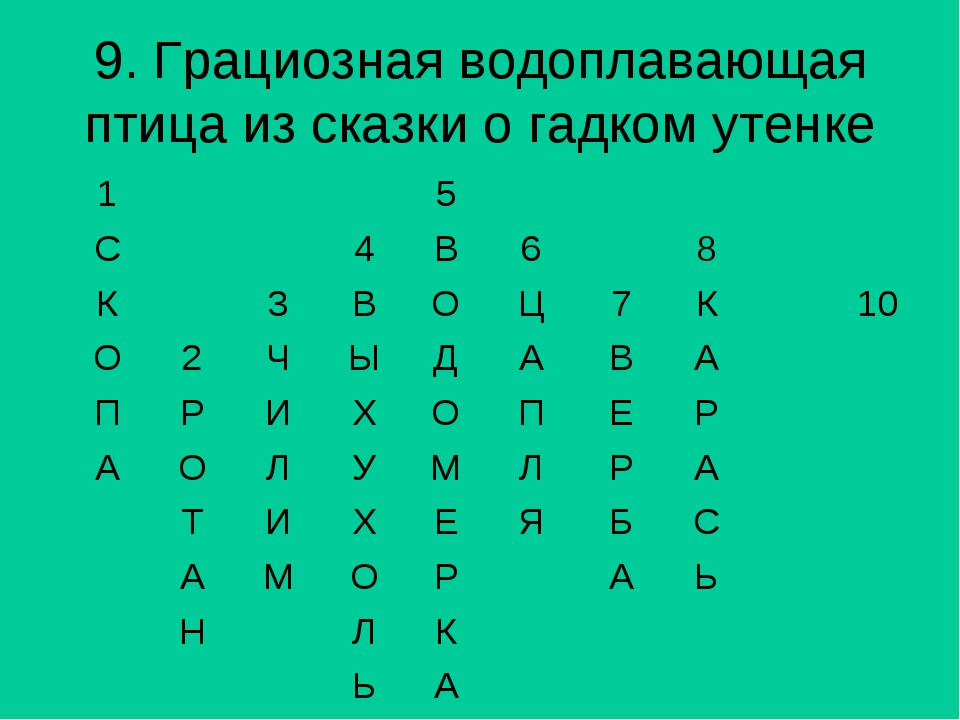 9. Грациозная водоплавающая птица из сказки о гадком утенке  15...