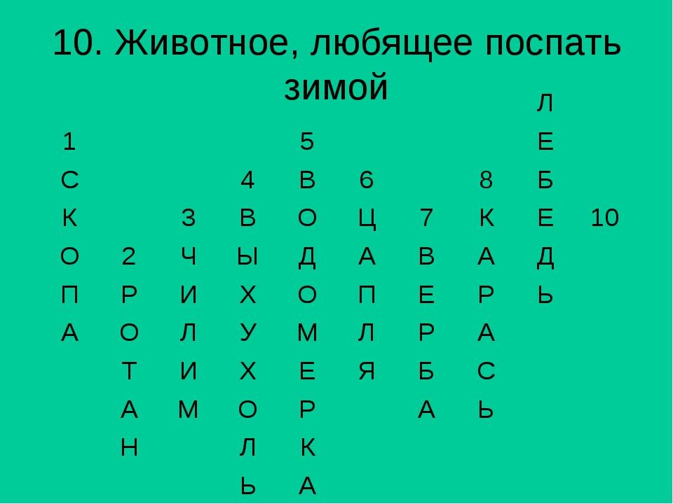 10. Животное, любящее поспать зимой Л 15Е С4В68Б К...