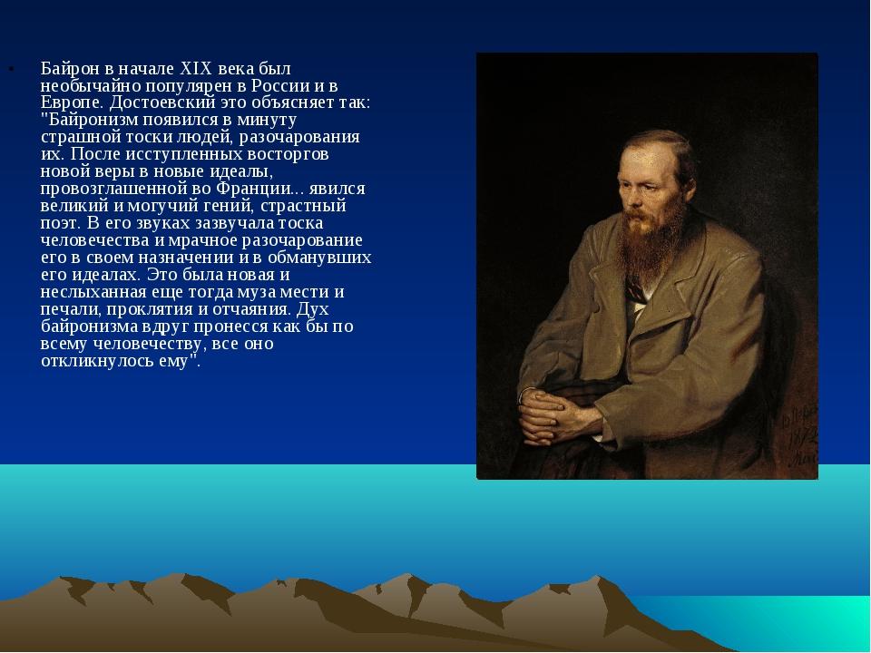 Байрон в начале XIX века был необычайно популярен в России и в Европе. Достое...