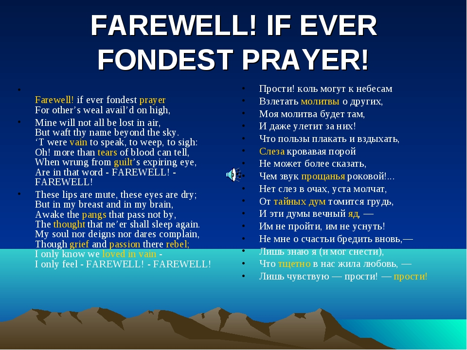FAREWELL! IF EVER FONDEST PRAYER! Farewell! if ever fondest prayer For other'...