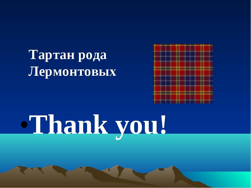 Тартан рода Лермонтовых Thank you!