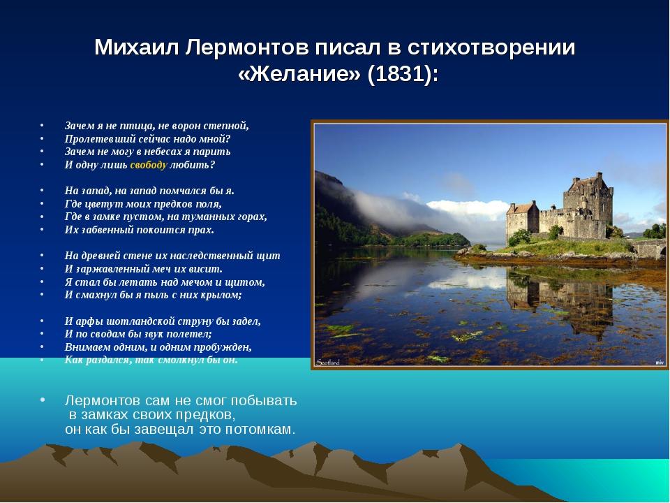 Михаил Лермонтов писал в стихотворении «Желание» (1831): Зачем я не птица, не...
