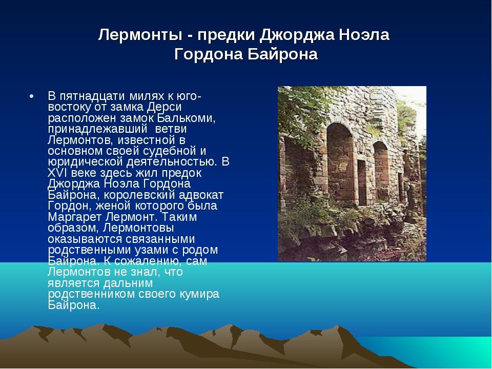 В пятнадцати милях к юго-востоку от замка Дерси расположен замок Балькоми, пр...