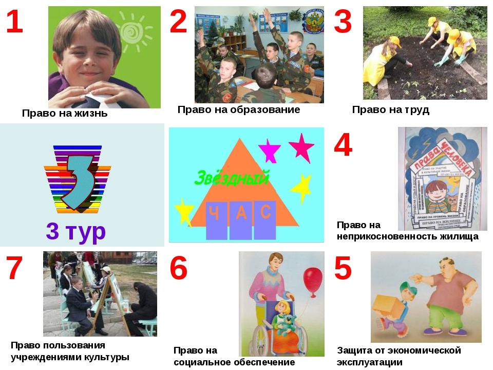 3 тур Право на жизнь Право на образование Защита от экономической эксплуатац...