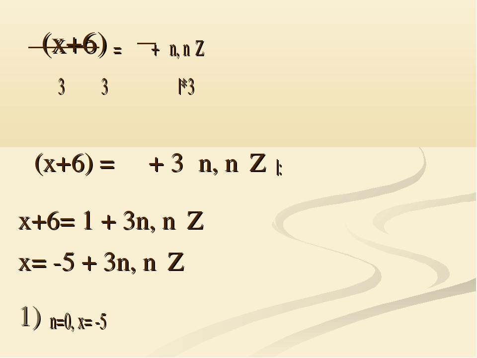 π(x+6) = π + πn, nεZ 3 3 |*3 π(x+6) = π + 3πn, nεZ |:π x+6= 1 + 3n, nεZ x= -...