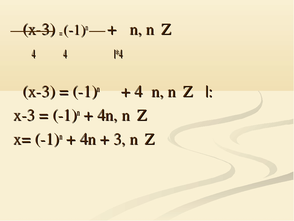 π(x-3) = (-1)n π + πn, nεZ 4 4 |*4 π(x-3) = (-1)n π + 4πn, nεZ |:π x-3 = (-1)...