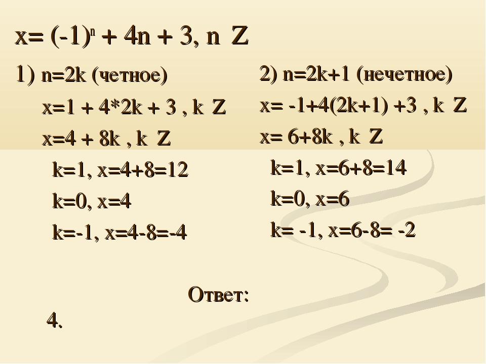 x= (-1)n + 4n + 3, nεZ 1) n=2k (четное) x=1 + 4*2k + 3 , kεZ x=4 + 8k , kεZ k...