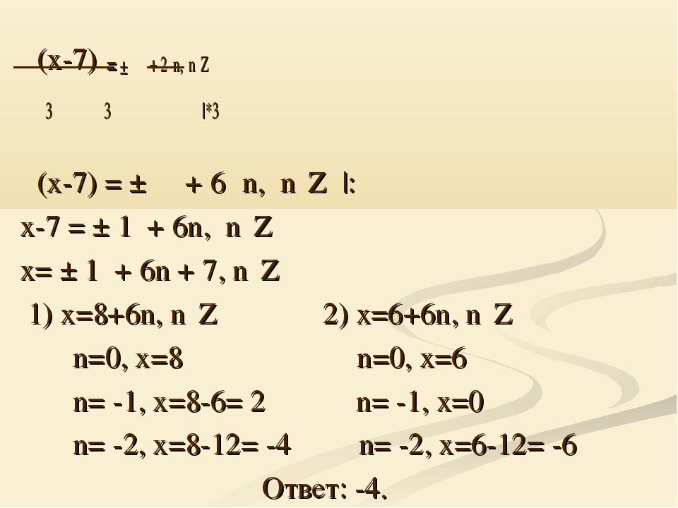 π(x-7) = ± π + 2πn, nεZ 3 3 |*3 π(x-7) = ± π + 6πn, nεZ |:π x-7 = ± 1 + 6n, n...