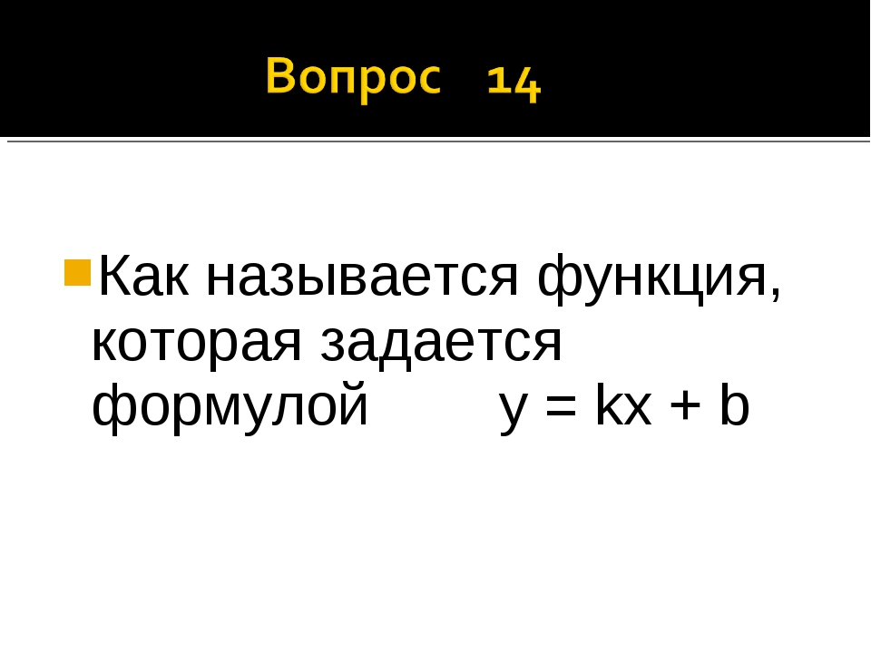 Как называется функция, которая задается формулой у = kх + b
